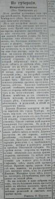 Статья из газеты о Языкове - Языково.jpg