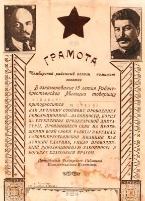 Чембарцы или люди как-то связанные с нашим городом и Чембарским уездом - Грамота Финаеву Ф. Е. 10 ноября 1932 г..JPG