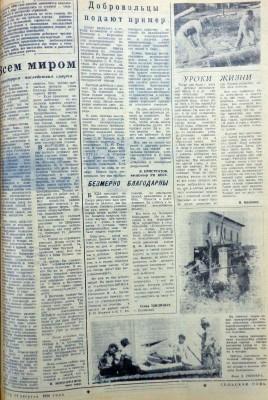 Смерч 1986 года - №№103-104, 30.08.1986.jpg