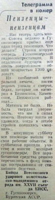 Смерч 1986 года - №105, 02.09.1986.JPG