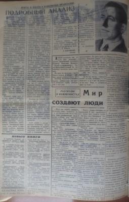 Сельская_новь_152_19121970_2 - Сельская_новь_152_19121970_2.jpg