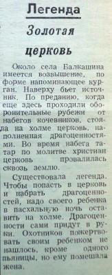 Возмутительная география Чембарлэнда - №11, 08.02.2000, Золотая церковь.jpg