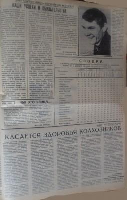 Сельская_новь_148_10121970_3 - Сельская_новь_148_10121970_3.jpg
