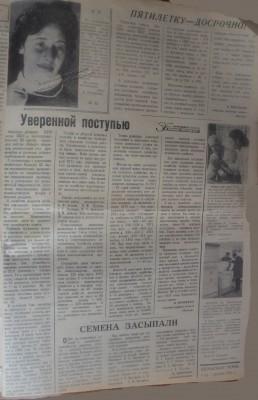 Сельская_новь_144_01121970_3 - Сельская_новь_144_01121970_3.jpg