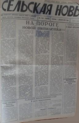 Сельская_новь_144_01121970_1 - Сельская_новь_144_01121970_1.jpg
