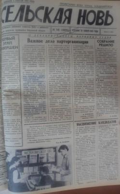 Сельская_новь_141_24111970_1 - Сельская_новь_141_24111970_1.jpg