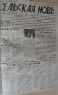 Сельская_новь_132_03111970_1 - Сельская_новь_132_03111970_1.jpg