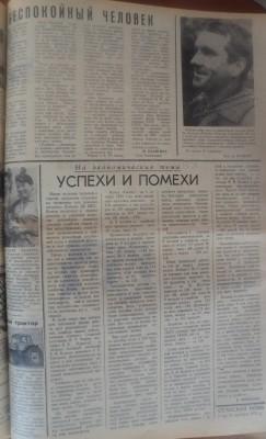 Сельская_новь_131_31101970_3 - Сельская_новь_131_31101970_3.jpg
