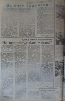Сельская_новь_131_31101970_2 - Сельская_новь_131_31101970_2.jpg