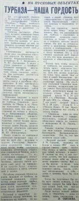 Турбаза Чембар  - №72, 13.06.1974, Турбаза - наша гордость.jpg