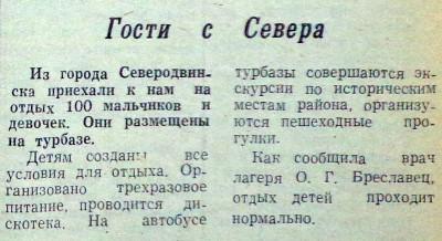 Турбаза Чембар  - №72, 25.07.1992, Гости с севера.jpg