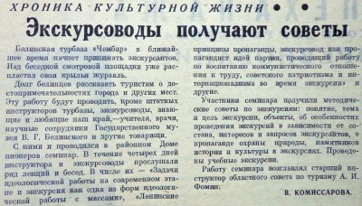 Турбаза Чембар  - №81, 04.07.1974, Экскурсоводы получают советы.jpg