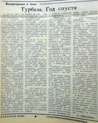 Турбаза Чембар  - №49, 18.06.1994, Турбаза. Год спустя.jpg