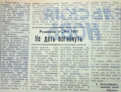 Турбаза Чембар  - №33, 17.04.1993, Не дать погибнуть.jpg