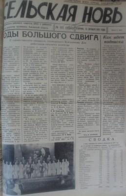 Сельская_новь_123_13101970_1 - Сельская_новь_123_13101970_1.jpg
