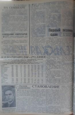 Сельская_новь_122_10101970_2 - Сельская_новь_122_10101970_2.jpg