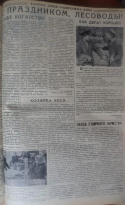 Сельская_новь_113_19091970_3 - Сельская_новь_113_19091970_3.jpg