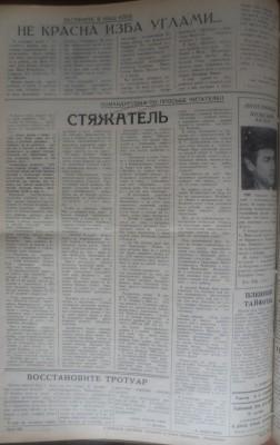 Сельская_новь_112_17091970_4 - Сельская_новь_112_17091970_4.jpg