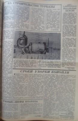 Сельская_новь_96_11081970_3 - Сельская_новь_96_11081970_3.jpg