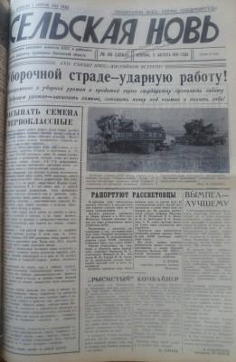 Сельская_новь_96_11081970_1 - Сельская_новь_96_11081970_1.jpg