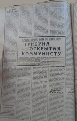 Сельская_новь_83_11071970_2 - Сельская_новь_83_11071970_2.jpg