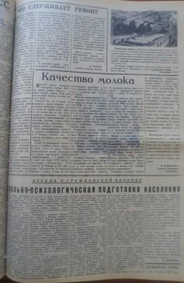 Сельская_новь_77_27061970_3 - Сельская_новь_77_27061970_3.jpg