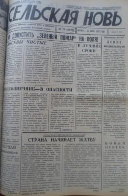 Сельская_новь_76_25061970_1 - Сельская_новь_76_25061970_1.jpg