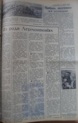 Сельская_новь_74_21061970_3 - Сельская_новь_74_21061970_3.jpg