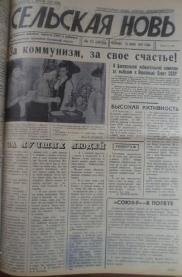 Сельская_новь_72_16061970_1 - Сельская_новь_72_16061970_1.jpg