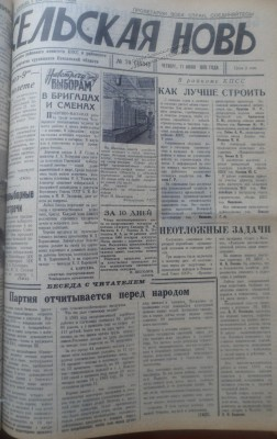 Сельская_новь_70_11061970_1 - Сельская_новь_70_11061970_1.jpg